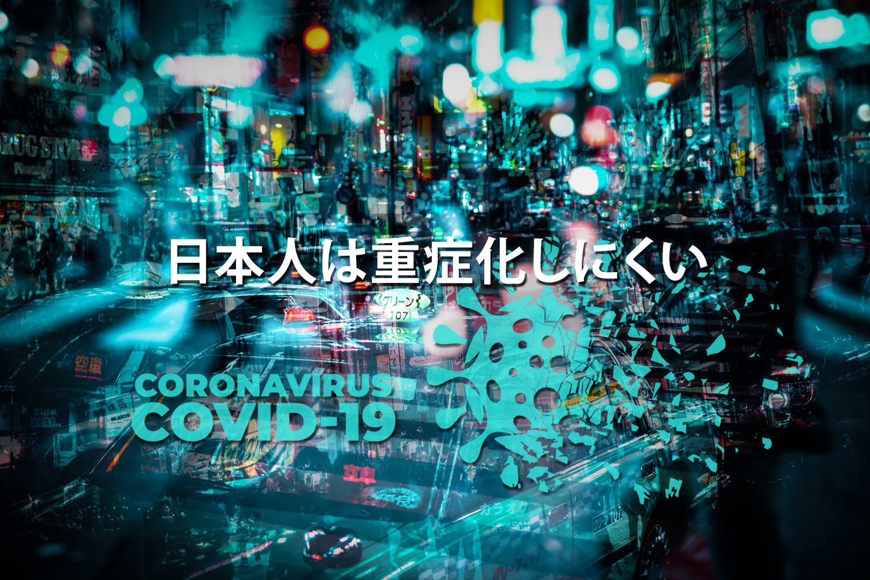 Photo of コロナウイルスに対する日本人の遺伝子配列は白色人種より優性で、免疫性が高い